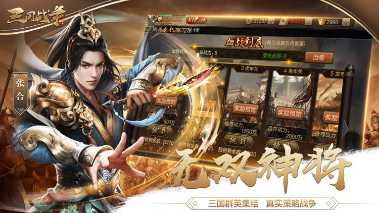 三国·战争-三国策略卡牌游戏 screenshot-4