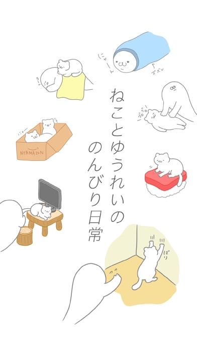 ねこかわいい ぼくゆうれい紹介画像4