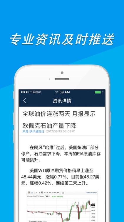 原油期货宝-外汇微交易操盘软件 screenshot-3