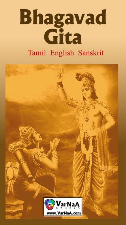Bhagavad Gita - Tamil English