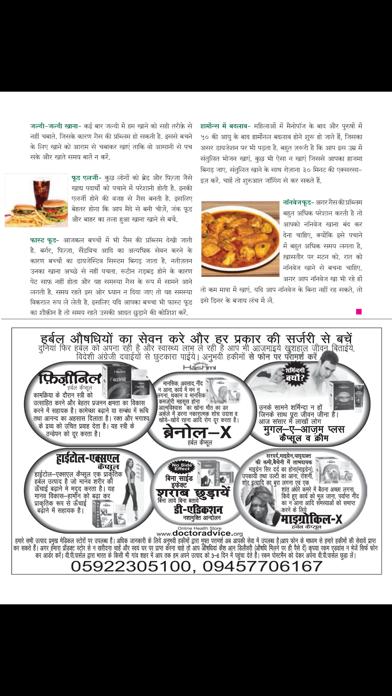 Arogya Sanjeevani Magazine screenshot 5