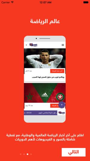5cf045f4e ChoufTV on the App Store