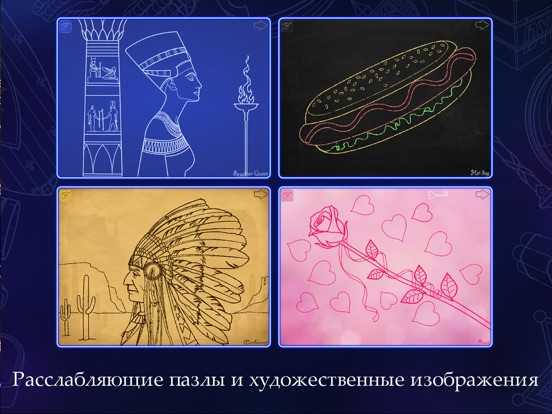 Find–the–Line Скриншоты10
