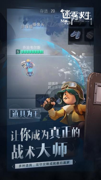 迷雾求生 screenshot-2