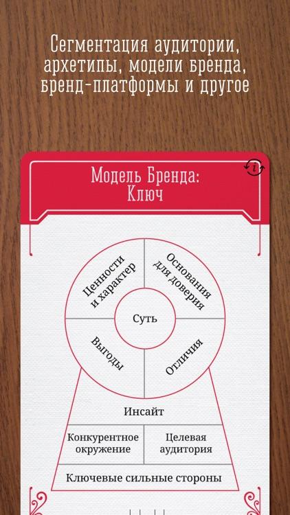 StrategyDeck на русском screenshot-3