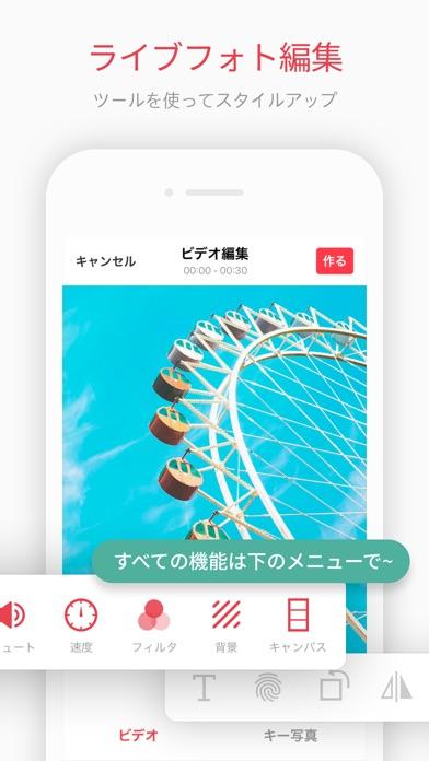 intoLive - ライブ壁紙作成スクリーンショット2
