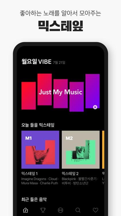 VIBE (바이브) screenshot-0