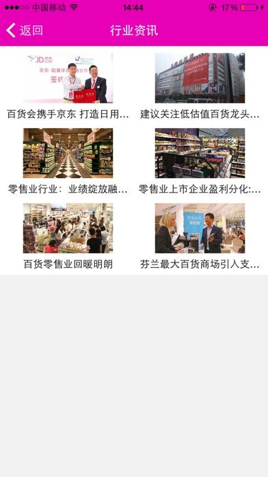 中国百货 Screenshot
