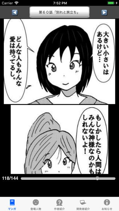 ラッキーボーイ8(漫画アプリ) ScreenShot4