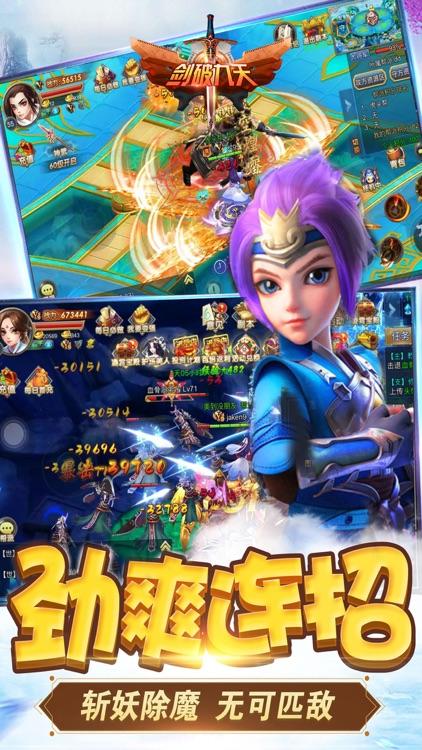 剑破九天-3D梦幻情缘动作手游 screenshot-3