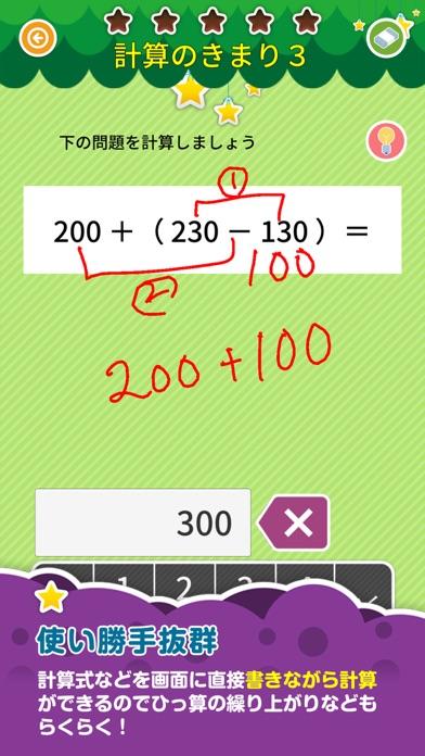 楽しい 小学校 4年生 算数(算数ドリル) 学習アプリスクリーンショット3