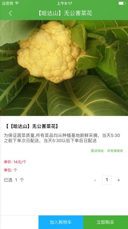 绿色有机农业 screenshot-3