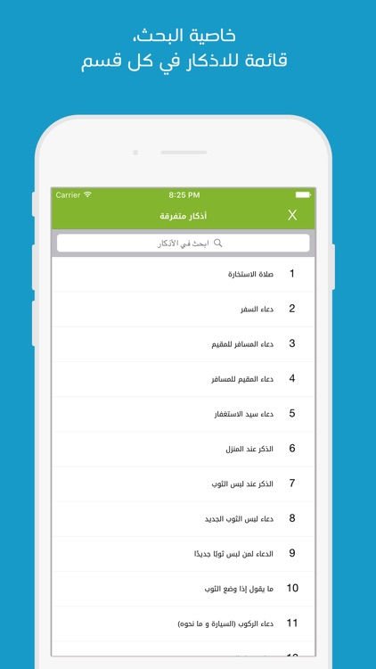 Athkar - أذكار screenshot-3