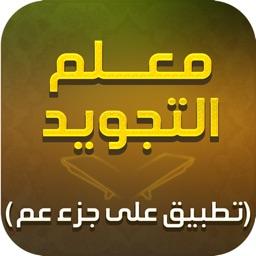 Moalem Al-Tajweed معلم التجويد