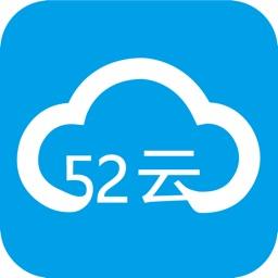 52云办公-智能高效的移动办公平台