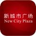 154.南京新城市广场