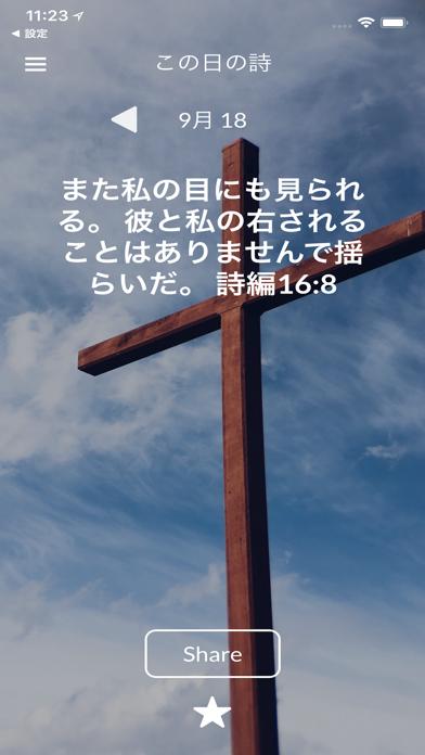 聖書 新改訳 の詩の引用と祈りのおすすめ画像1