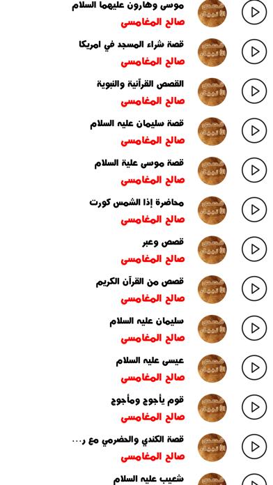صالح المغامسي - قصص الانبياءلقطة شاشة2