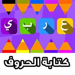 كتابة الحروف العربية و الهجائية On The App Store