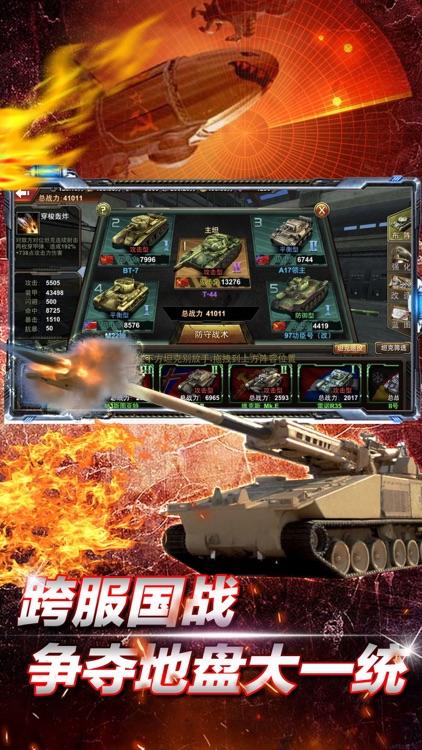二战世界-坦克军事游戏