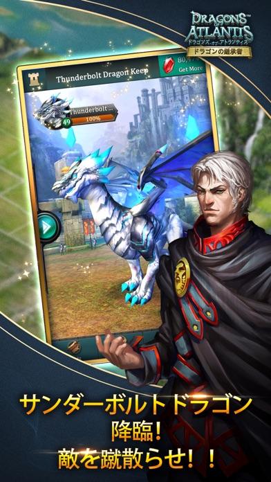 ドラゴンズ オブ アトランティスのスクリーンショット4