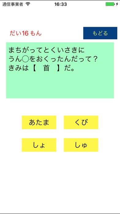 下ネタで覚える 漢字ドリル 小学2年生レベルスクリーンショット2