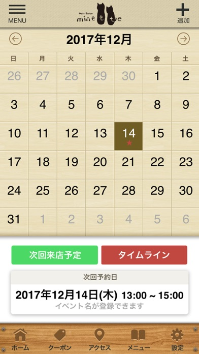 知多市のMinette 公式アプリ app image