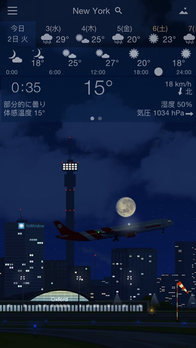 YoWindow 天候 ScreenShot5