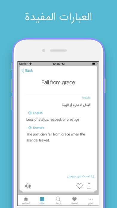 مترجم عربي قاموس تعلم انجليزي By Rain Lab Ios United States