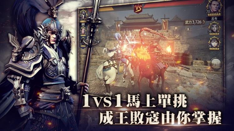 三國BLADE screenshot-3