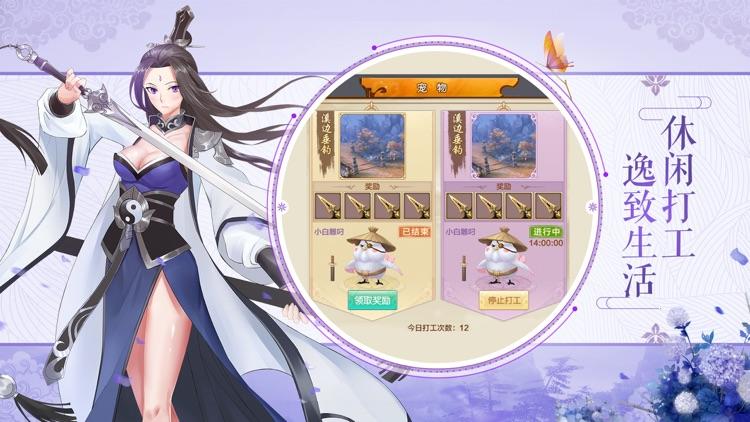 射雕英雄传2 screenshot-3