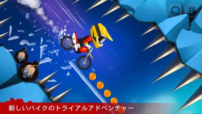 Bike up!のおすすめ画像4