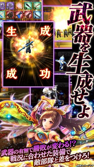 軍勢RPG 蒼の三国志スクリーンショット3