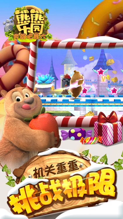 熊熊乐园奔跑吧熊大-熊出没官方正版授权游戏 screenshot-3