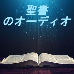 聖書オーディオ