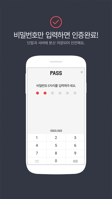 PASS by SK TELECOM(구, T인증) for Windows