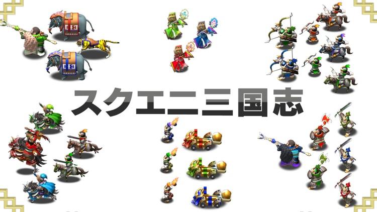 三国志乱舞 - スクエニが贈る本格三国志RPG - screenshot-3