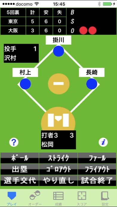 BaseballScore screenshot1