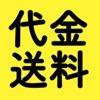 <代金+送料>計算アプリ