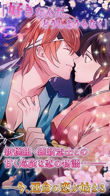 イケメン幕末◆運命の恋 女性向け乙女・恋愛ゲーム screenshot-3