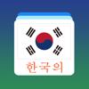 韩语单词卡-学习韩国语每日常用基础词汇教程