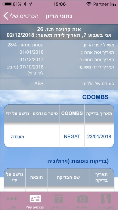 מעקב הריון Screenshot 3