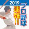 プロ野球速報2019