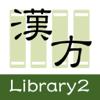 漢方Library2