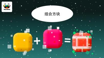 淘卡宝卡:积木 (Toca Blocks)