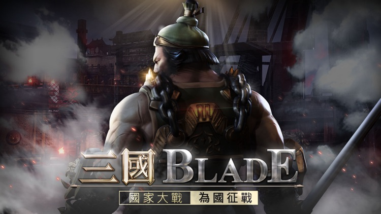 三國BLADE screenshot-0