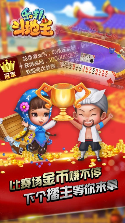 乐扑斗地主 screenshot-3