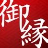 【相性占い】誕生日で恋の未来を占う御縁鑑定 - iPhoneアプリ
