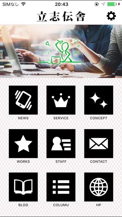 【立志伝舎】独立開業者さまや起業の方向けホームページ制作スクリーンショット1