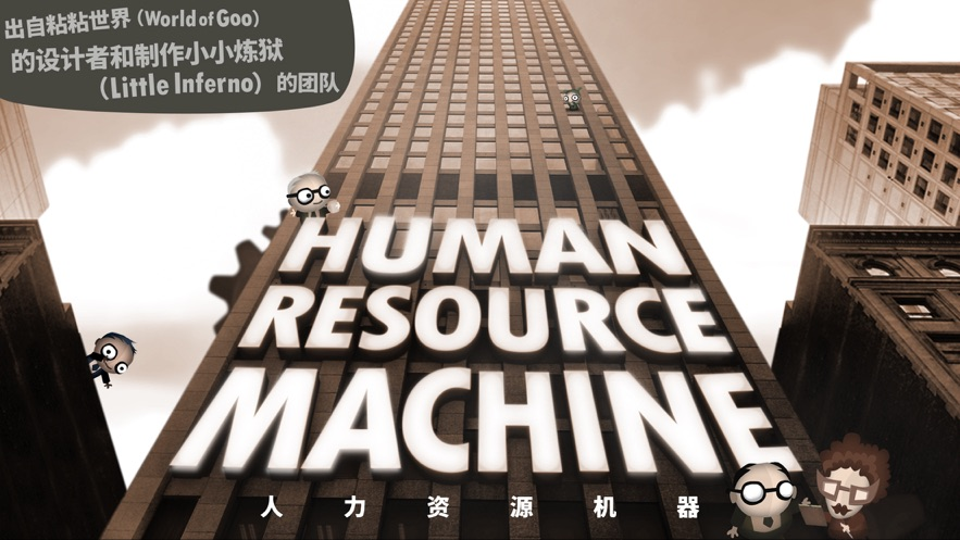 Human Resource Machine App 截图